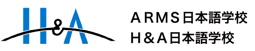 ARMS日本語学校 H&A日本語学校